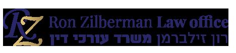משרד עורכי הדין רון זילברמן Logo